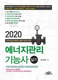 2020 에너지관리기능사 실기