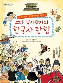꼬마 역사학자의 한국사 탐험 : 요리조리 살피고 꼬치꼬치 캐묻는 우리 역사