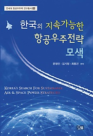 한국의 지속가능한 항공우주전략 모색