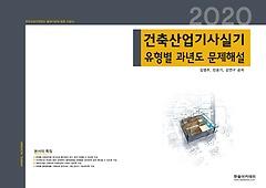 """<font title=""""2020 건축산업기사실기 유형별 과년도 문제해설"""">2020 건축산업기사실기 유형별 과년도 문제...</font>"""