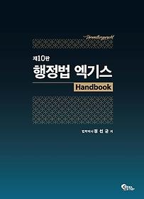 행정법 엑기스 핸드북