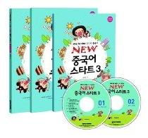 "<font title=""NEW 중국어 스타트 3 - step by step 주니어 중국어 (교재+워크북+CD:2)"">NEW 중국어 스타트 3 - step by step 주니...</font>"