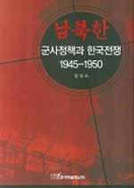남북한 군사정책과 한국전쟁