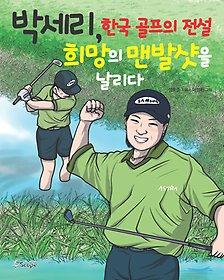 """<font title=""""박세리, 한국 골프의 전설 희망의 맨발 샷을 날리다"""">박세리, 한국 골프의 전설 희망의 맨발 ...</font>"""