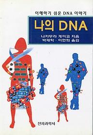 나의 DNA