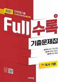 """<font title=""""Full수록 수능기출문제집 국어 독서 기본 (2021)"""">Full수록 수능기출문제집 국어 독서 기본 (...</font>"""