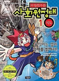 마법천자문 사회원정대 1 - 지도