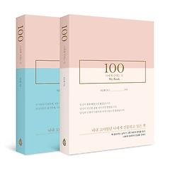 "<font title=""100 : 나에게 건네는 말 Writing Kit (라이팅 키트)"">100 : 나에게 건네는 말 Writing Kit (라이...</font>"