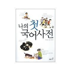 [초록아이] 나의 첫 국어사전