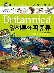 (Britannica) 양서류와 파충류