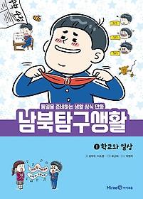 (통일을 준비하는 생활 상식 만화) 남북 탐구 생활. 1, 학교와 일상