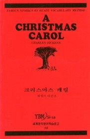 크리스마스 캐럴 (세계명작영어학습문고38)