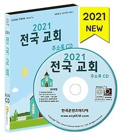 2021 전국 교회 주소록 CD