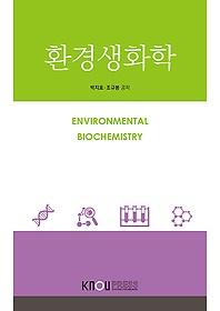 환경생화학