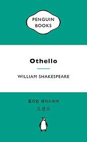 """<font title=""""오셀로 Othello - 펭귄북스 오리지널 디자인 특별판"""">오셀로 Othello - 펭귄북스 오리지널 디자...</font>"""