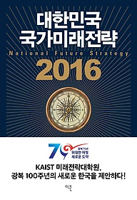 대한민국 국가미래전략 2016
