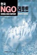 한국 NGO 리포트 2004