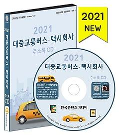 2021 대중교통버스 택시회사 주소록 CD