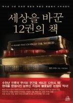 세상을 바꾼 12권의 책
