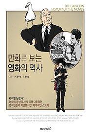 만화로 보는 영화의 역사 (상)