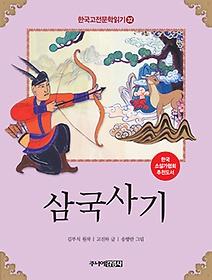 한국 고전문학 읽기 32 - 삼국사기