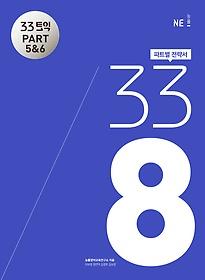 (한정)33토익 338 PART 5&6