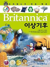 브리태니커 만화 백과 - 이상기후