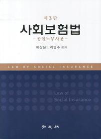 사회보험법 (2012)