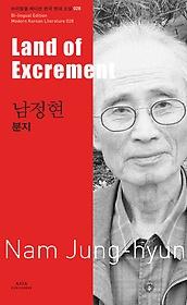 남정현 - 분지 Land of Excrement