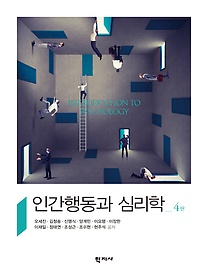 인간행동과 심리학 =Introduction to psychology
