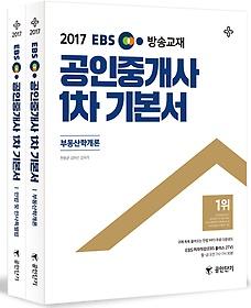 """<font title=""""2017 EBS 공인중개사 1차 기본서 세트 (공인단기)"""">2017 EBS 공인중개사 1차 기본서 세트 (공...</font>"""