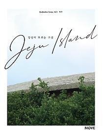 당신이 모르는 그곳 Jeju Island