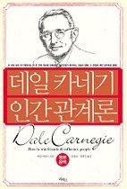 데일 카네기 인간관계론 (포켓북)