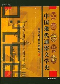 중국현대통속문학사 (상)