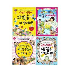 [초록아이] 호기심 쑥쑥 지식 그림책 시리즈 세트 (전4권)