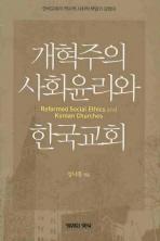 개혁주의 사회윤리와 한국교회
