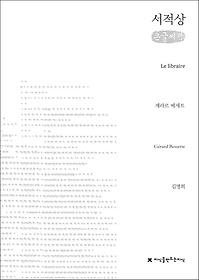 서적상 (큰글씨책)