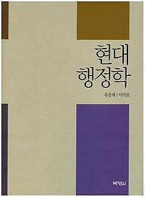 현대행정학
