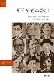 한국단편소설선 1