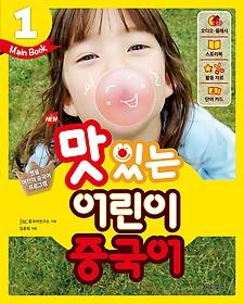 NEW 맛있는 어린이 중국어 1 - 메인북