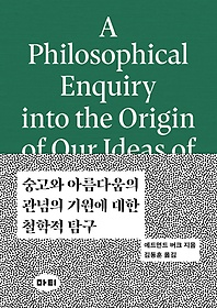 "<font title=""숭고와 아름다움의 관념의 기원에 대한 철학적 탐구"">숭고와 아름다움의 관념의 기원에 대한 철...</font>"