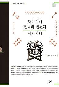 """<font title=""""조선시대 달력의 변천과 세시의례 1 (큰글자도서)"""">조선시대 달력의 변천과 세시의례 1 (큰글...</font>"""