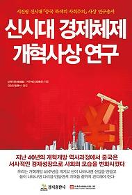 신시대 경제체제 개혁사상 연구