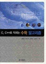 C, C++로 익히는 수학 알고리즘