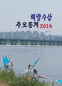 2014 해양수산 주요통계