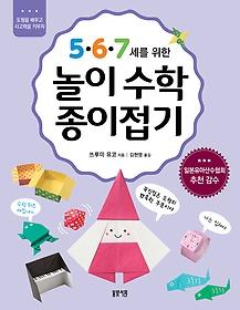5,6,7세를 위한 놀이수학 종이접기