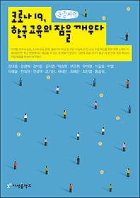 """<font title=""""코로나19, 한국 교육의 잠을 깨우다 (큰글씨책)"""">코로나19, 한국 교육의 잠을 깨우다 (큰글...</font>"""