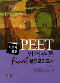PEET 언어추론 FINAL 실전모의고사 (2010)