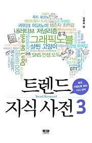 트렌드 지식 사전 3
