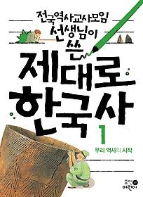 "<font title=""전국역사교사모임 선생님이 쓴 제대로 한국사 1"">전국역사교사모임 선생님이 쓴 제대로 한국...</font>"